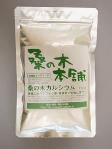 桑の木カルシウム